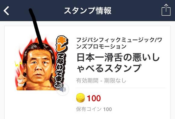 【LINE】長州&天龍の「日本一滑舌の悪いしゃべるスタンプ」が登場 / ただし長州はかなり慎重に話してる