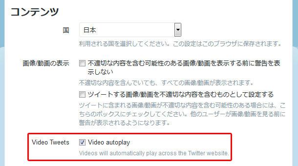Twitter「動画自動再生」はウェブ版でも有効になっていた! 再生させない方法はこうだ