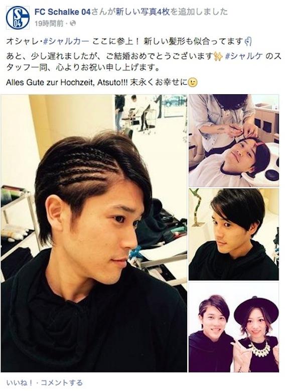 新しい髪型を披露した内田篤人選手がかわいすぎると話題 / ネットの声「ウッチーかわいいよウッチー」