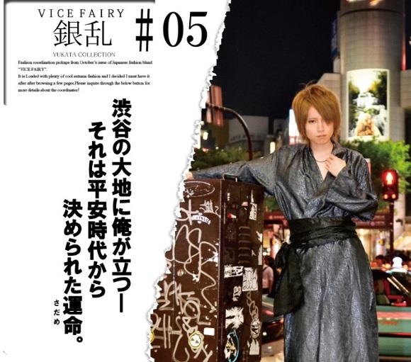 【今年もキタ!】VICE FAIRYの超絶シビれる浴衣のキャッチコピー20種類が公開されたゼ!!