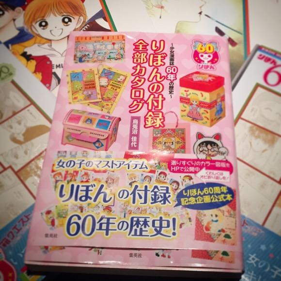 【りぼん】60周年記念で次々リリースされる『りぼんグッズ』レビュー(ふろくカタログ編)