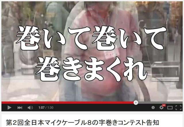 超参加したかった! 本日7月9日「全日本マイクケーブル8の字巻きコンテスト」が幕張メッセで開催されてたッ!!