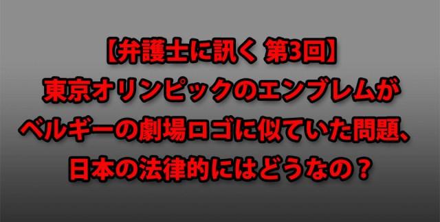 【弁護士に訊く 第3回】東京オリンピックのエンブレムがベルギーの劇場ロゴに似ていた問題、日本の法律的にはどうなの?