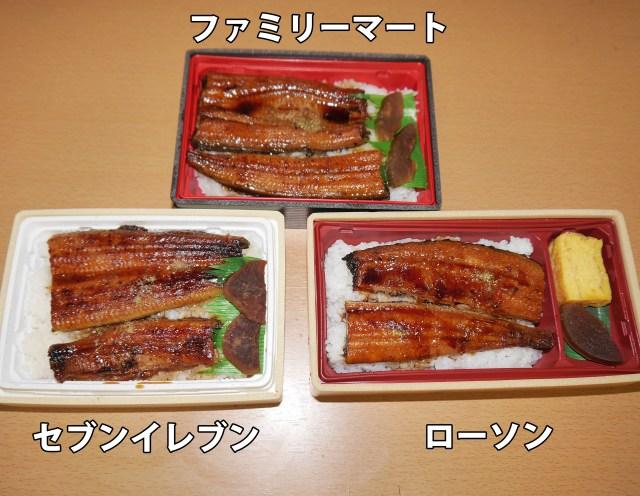 【丑の日】大手コンビニ3社の「うな重」を食べ比べてみた / 味・コスパともにローソンが圧勝!