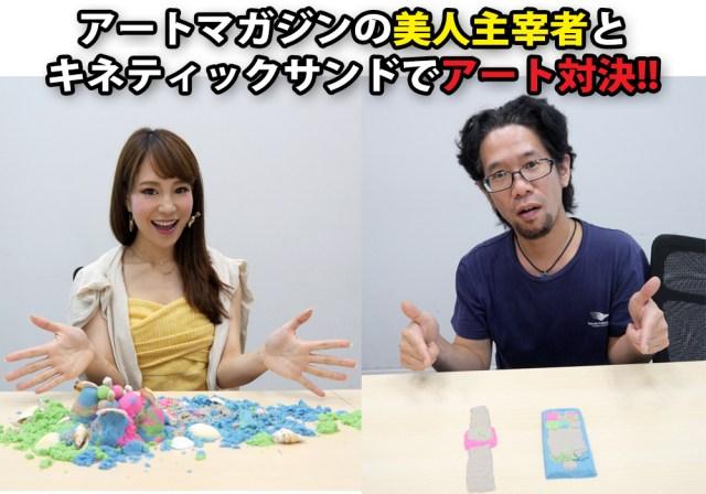 【ロケットニュース24対GetNavi】美人女性と「キネティックサンド」でアート作品づくり対決してみた!