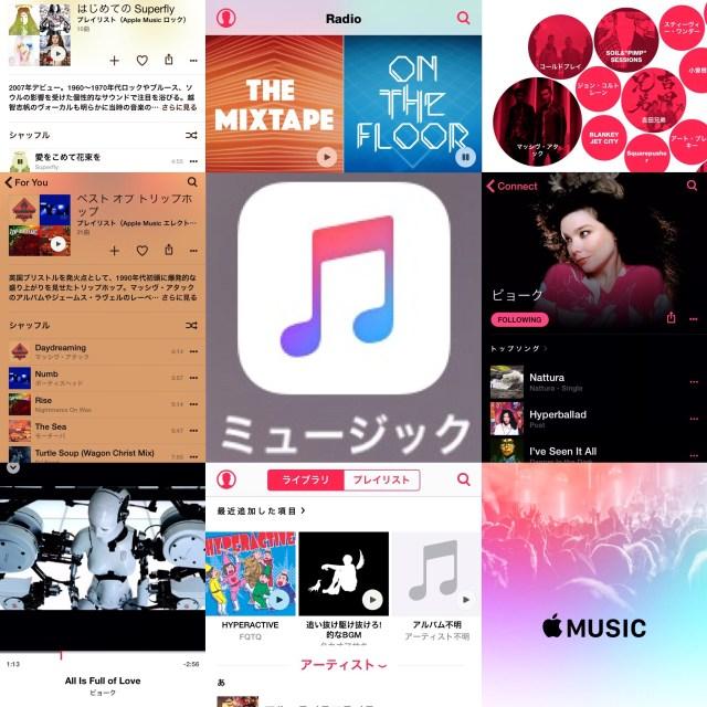 【Apple Music】iOS 8.4にアップデートしてみたら「ミュージック」アプリがスゴイことになってた!
