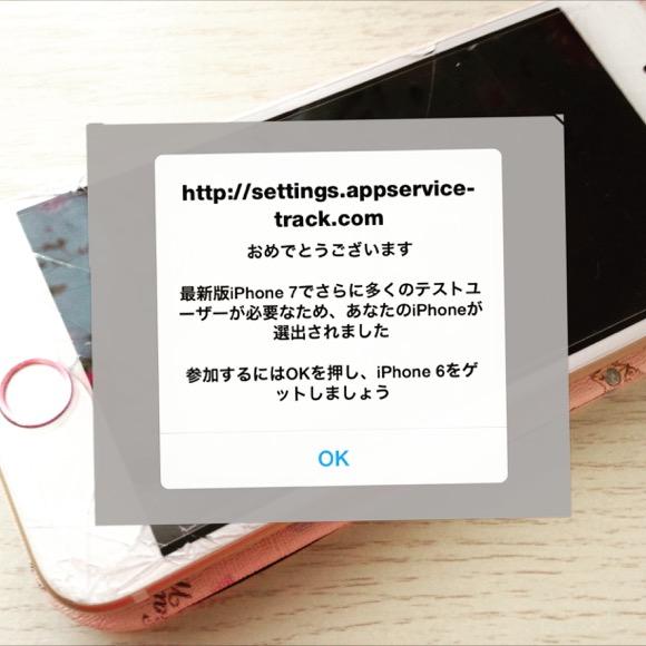 【実録注意喚起】いま流行中の「iPhone7のテストユーザーに選出されました」 は巧妙なフィッシング / 釣られてみたらこうなった