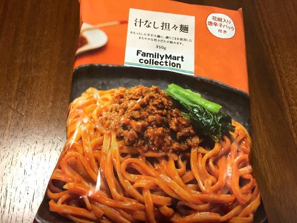 汁 なし 担々麺 ファミマ