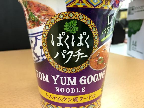 【カップラ】新発売「ぱくぱくパクチー・トムヤムクン味」を食べてみた / この商品名を名乗るなら5倍パクチーを入れるべき