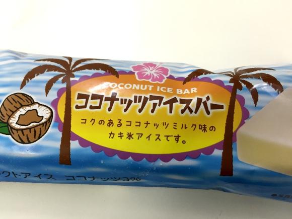 【夏アイス2015】これぞ夏の味!「濃厚なのにサッパリ」を実現させた『ココナッツアイスバー』は一食の価値アリ!!