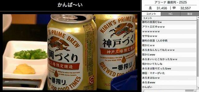 ネット生中継を見ながら思わず乾杯したくなった! キリンビールが提案した「夏ビールの新たな楽しみ方」にほっこりした件