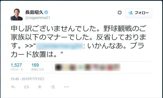 民主・長島昭久議員のプラカード放置釈明に野球ファン激怒! 再び謝罪する事態に