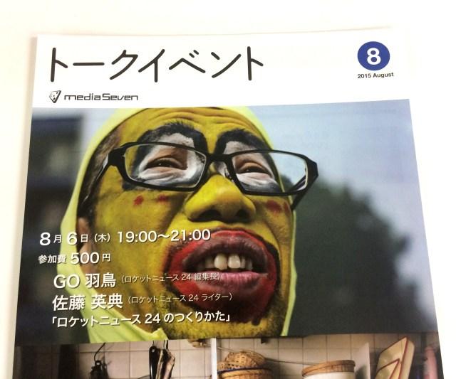 【緊急告知】当編集部のGO羽鳥と佐藤英典が川口市でトークイベントやるぞ~! 参加費500円