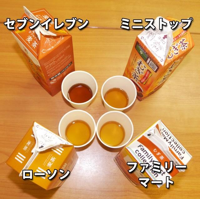【驚き事実】コンビニ売りの「紙パックの麦茶」を飲み比べしようとしたらセブンイレブン以外は同じ会社の同じ工場で作られていると判明!