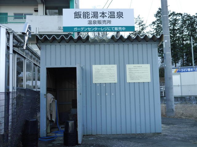 東京の自宅で源泉100%の温泉に浸かる超簡単な方法!しかも超激安で!