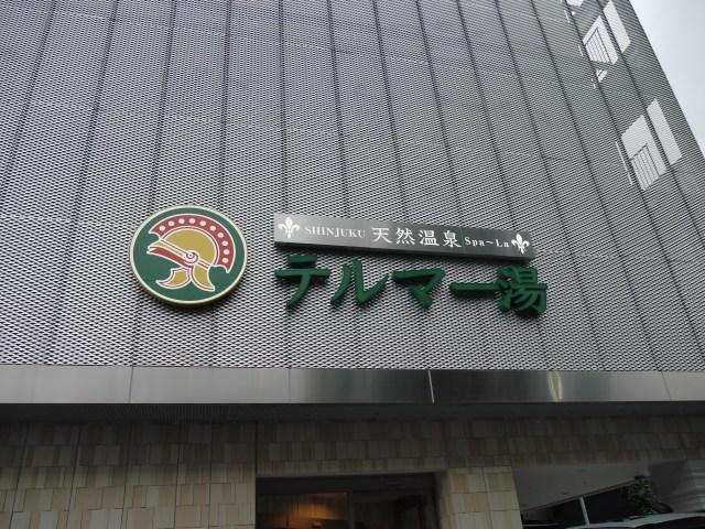 【7月末OPEN】新宿歌舞伎町に都内最大級の天然温泉スパができるらしいゾ → 早速下見に行ってきた!