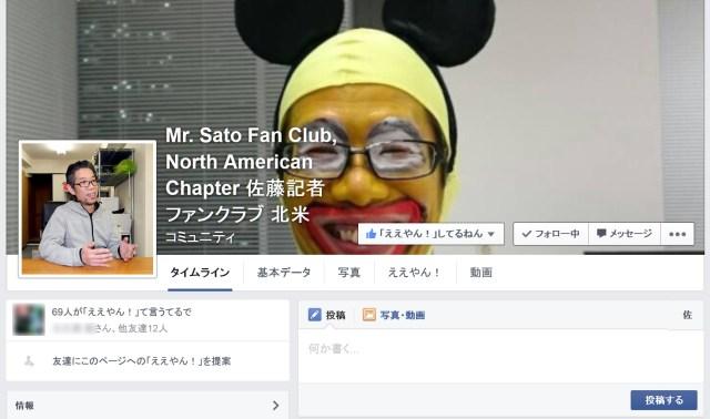 【衝撃事実】Facebookに「Mr. Sato Fan Club, North American」ができてた! 参加人数に超びっくり!!