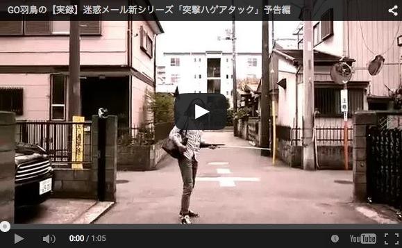 GO羽鳥の【実録】迷惑メール新シリーズ「突撃ハゲアタック(仮)」予告編