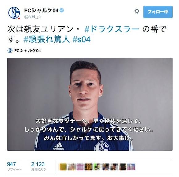 【イイ話】負傷離脱中の内田篤人選手にシャルケのチームメイトが日本語でメッセージ「早く帰ってきてね」