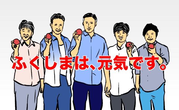 【TOKIO】『福島CM』のギャラが就任当時から0円だったことが判明 / ネットの声「真のイケメン」「さすが俺らのTOKIO」など
