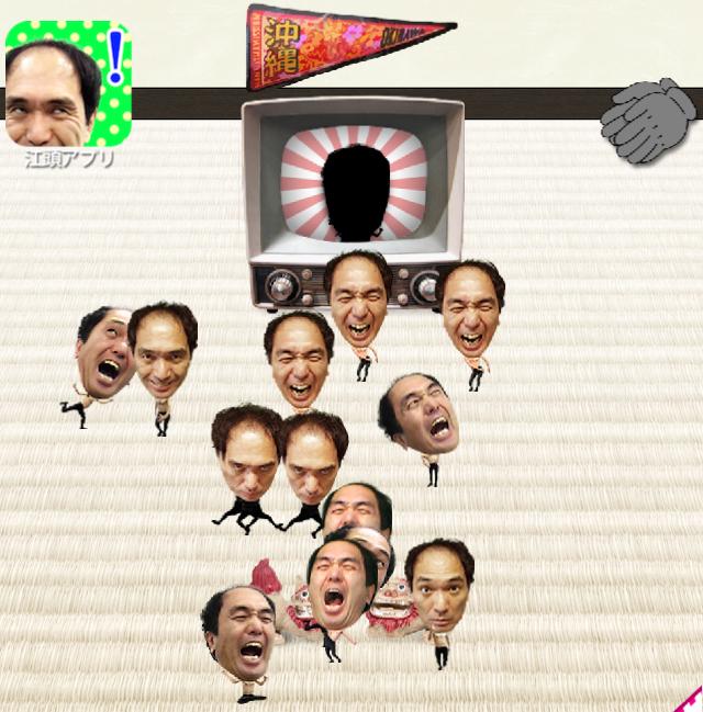 【ゲーム】無尽蔵にエガちゃんが増え続ける「江頭うじゃうじゃ」が不気味だけどクセになる!