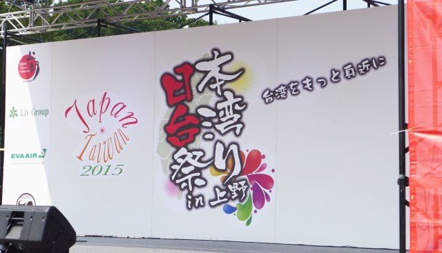 【8月2日まで】上野公園「日本・台湾祭り」に行ってみた / 昼でも台湾夜市みたいなにぎやかさ! レアな台湾グルメも堪能できるぞーっ