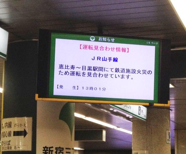 【鉄道情報】山手線・恵比寿〜目黒間でケーブル火災発生!  山の手線と埼京線など運転見合わせ / 14時15分頃に運転再開の情報