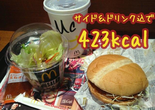 【500kcal以下メシ】ダイエット中でもトンカツが食べたい! そんなときはマクドナルドに行くべし / セットも上手に組み合わせて423kcal