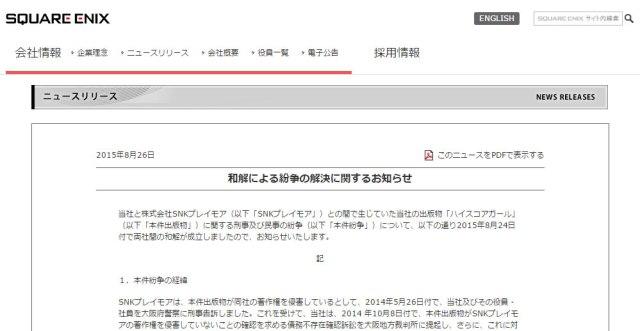 【速報】著作権問題で連載休止だった『ハイスコアガール』に和解が成立! スクエニとSNKから発表 / ファン歓喜「再開フラグきたあああ!」