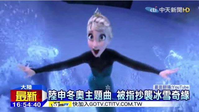 【パクリ疑惑】北京冬季オリンピック招致ソングが『アナと雪の女王』のレリゴーに激似!? ネットで指摘「完全に一致」「似すぎててオシッコ出た」