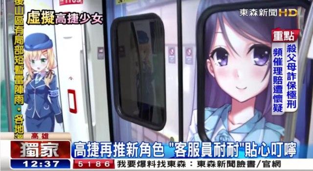 【台湾の本気】高雄の地下鉄に超ド級の痛電車が登場! 全力の萌え仕様が話題に / 鉄道会社「萌えキャラを通じて国際社会にアピールしたい」