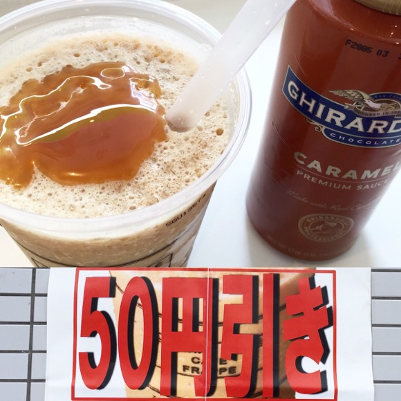 """【猛暑にはコレ】 ファミマのカフェフラッペが今日から50円引き! キャラメルソースをかければスタバの """"アレ"""" みたいに……!"""