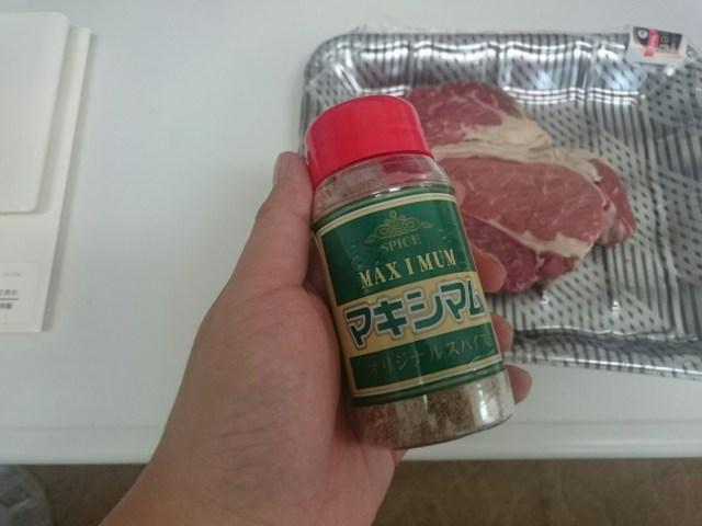 どんな安肉でも絶品ステーキにしてしまう宮崎県最強のスパイス『マキシマム』がヤバい / 嫁のメシがマズい旦那はぜひ持つべき