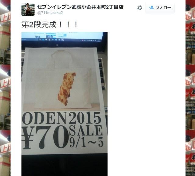 東京五輪組織委員会にNGを食らったセブンイレブンが新しい「おでんのPOP」を制作! これってあのトートバックでは……