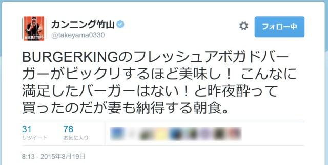 【惜しい】カンニング竹山さんが「こんなに満足したバーガーはない!」とBKの『フレッシュアボカドワッパー』を大絶賛! しかし商品名を間違える