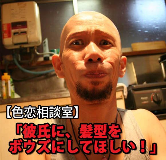 【色恋相談室】彼氏に、髪型をボウズにしてほしい!