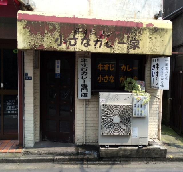 【カレー探求】店構えからは想像もつかないクセになるカレーの味に衝撃! 東京・大久保「小さなカレー家」