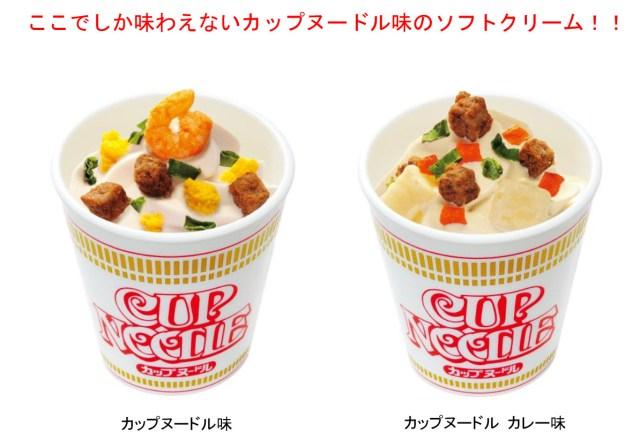 【マジかよ】日清が「カップヌードル味」のソフトクリームを販売することを発表!! しかもダイスミンチが乗っているらしい