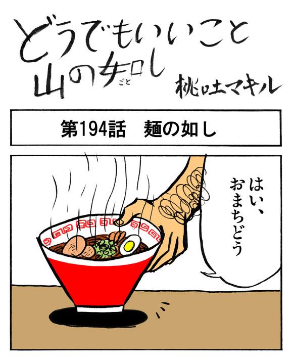 【まんが】どうでもいいこと山の如し「第194話:麺の如し」 by 桃吐マキル