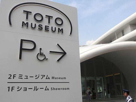 トイレの変遷がすべて集約! 本日8月28日にグランドオープンした「TOTOミュージアム」に行ってみた