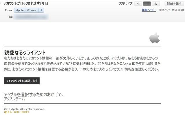 アップルを騙るスパムメールの日本語がどうしようもないほど下手でバレバレな件