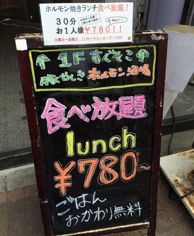 【グルメ】焼き肉食べ放題30分で780円! しかも安いだけでなく肉も良質!! 最強コスパの焼肉店はココだッ!