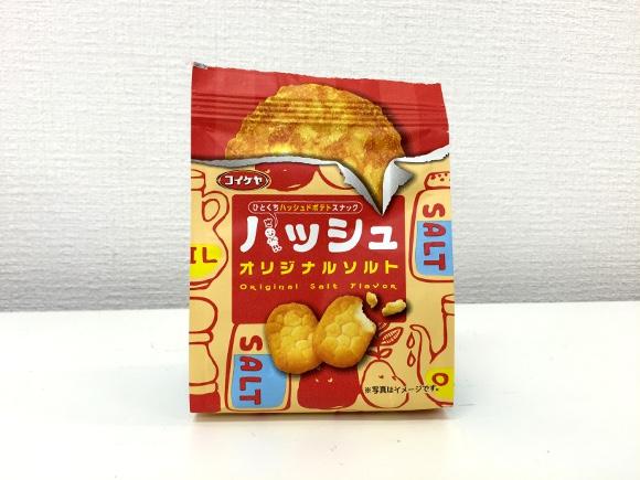【コイケヤ】女性用スナック菓子「ハッシュ」を男が食べてみたら激ウマでビビった / 男用ハッシュも開発してくれーーー!