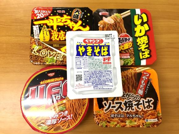 【史上最強】ペヤング・UFO・一平ちゃんなど「5種類のカップ焼きそば」を混ぜて食べると超ゼウスッ!