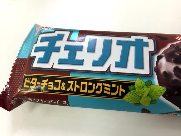 【夏アイス2015】『チェリオ・ビターチョコ&ストロングミント』は炎天下でもガツンとチョコを食べたい人向け!