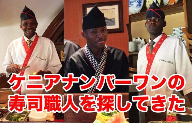 【アフリカ寿司】ケニアナンバーワン寿司職人を探してきた