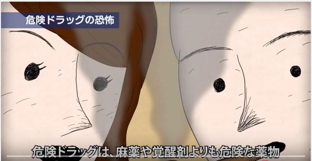 神奈川県保健福祉局が公開した「危険ドラッグ」の啓発動画がトラウマ級に怖い / わずか30秒で脳裏に焼き付く