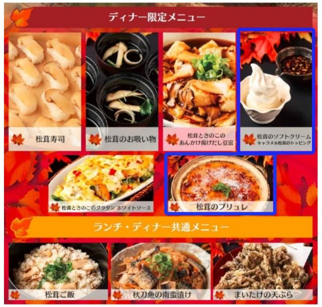 【マジかよ】松茸食べ放題を実施している「大地の贈り物」が今年は松茸スイーツを提供すると発表!