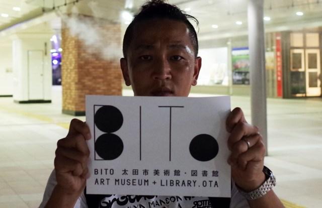 【市が調査】佐野研二郎氏が作った群馬県太田市の美術館ロゴについて太田市民に聞いてみた→「そのままで良い」は50人中5人だけ