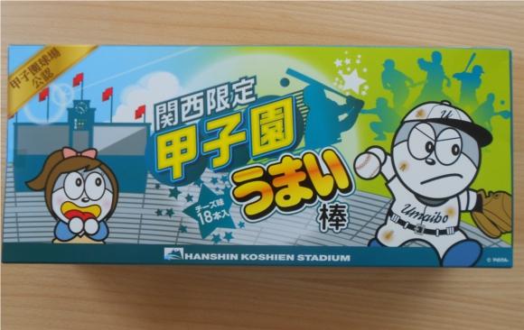 【関西限定】甲子園球場公認の「甲子園うまい棒」がアツい!
